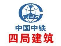 中国中铁四局工作服订做案例【建筑公司】