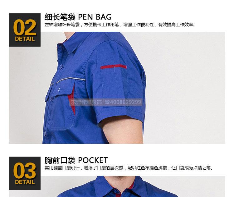 短袖工作服笔袋细节展示图