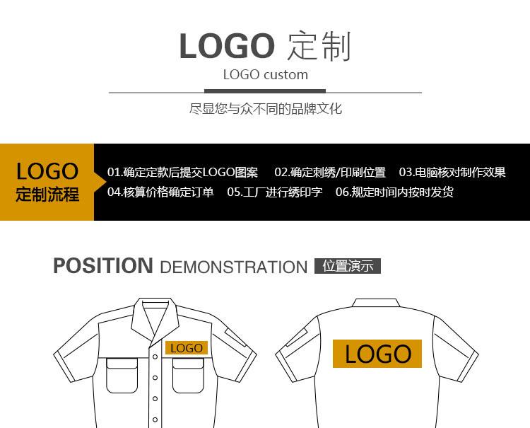 短袖工作服平面设计图