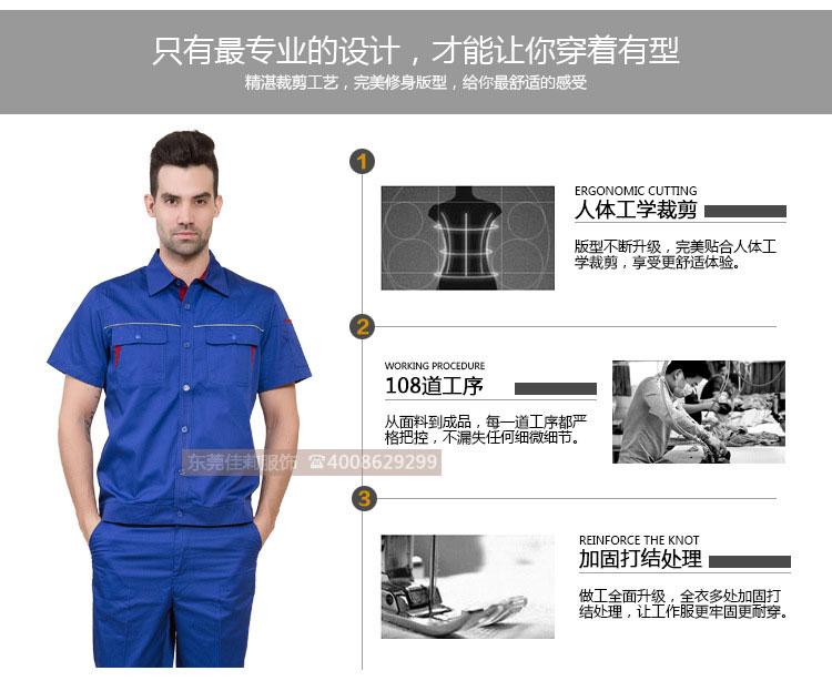 短袖工作服人体工学裁剪